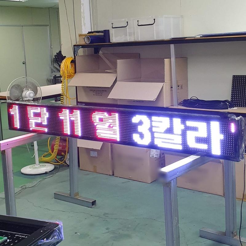 200mm 1단 LED전광판
