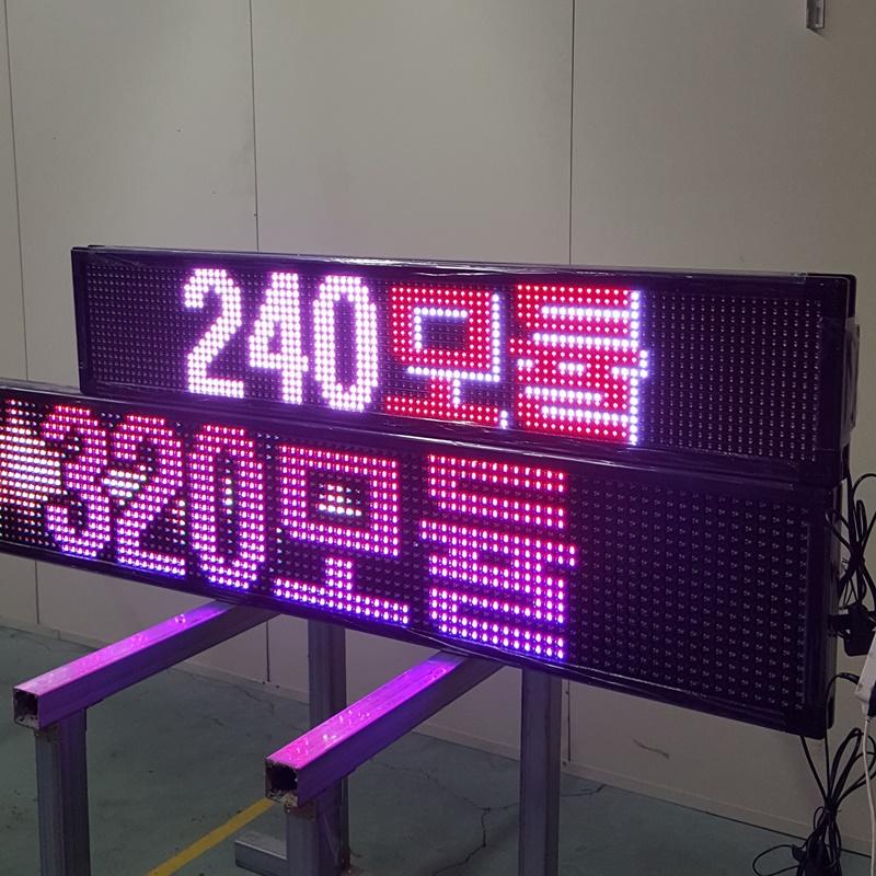 240mm 1단 LED전광판