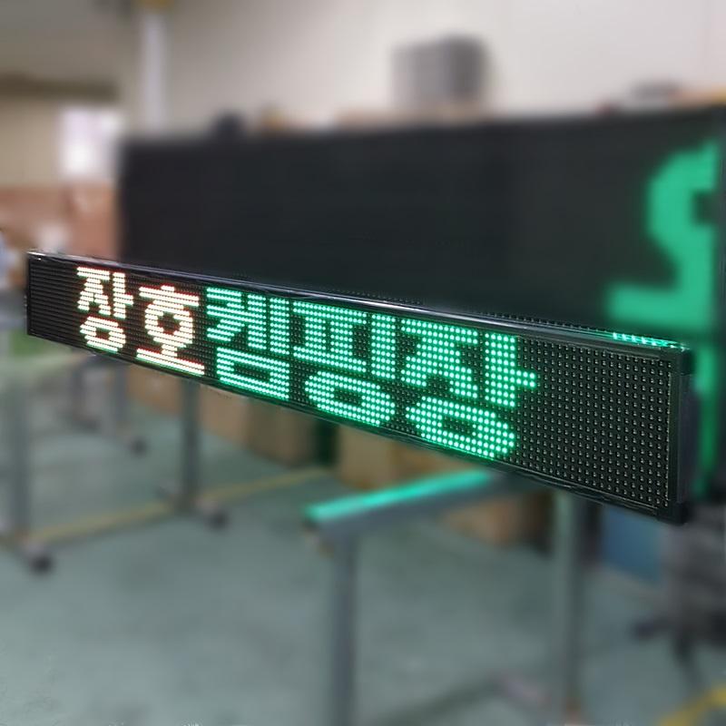 320mm 1단  LED전광판