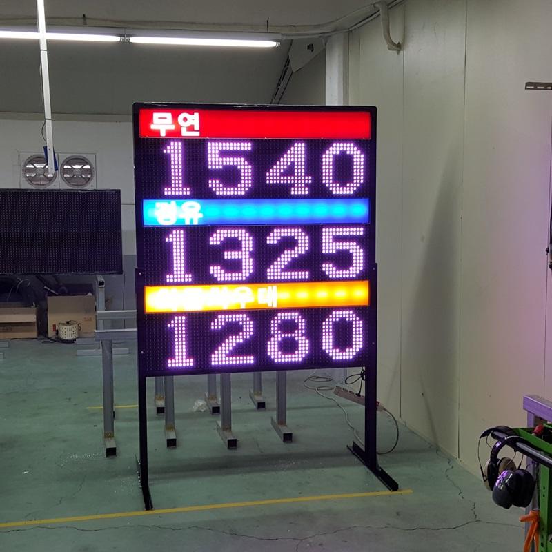 LED유가표시기 GAS 320-3DW