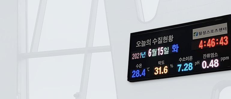 수영장 수질현황 전광판 H160-P